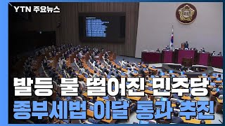 """발등 불 떨어진 민주당...""""종부세법 7월 통과 추진"""" / YTN"""