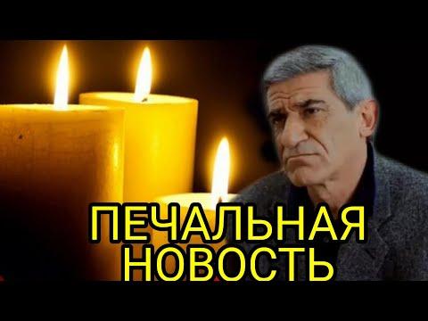 Известна причина смерти  армянского актера (Гево) Геворка Додозяна