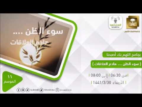 اللهم بك أصبحنا الموضوع سوء الظن هادم العلاقات الأربعاء 30 3 1441 Youtube