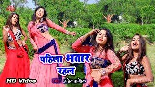 अमित आशिक का सुपर डुपर हिट Song पहिला भतार रहल Nutan Films Bhojpuri Songs 2019