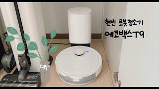 현빈청소기 에코백스T9 로봇청소기