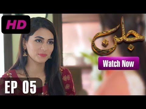 Jallan - Episode 5 | A Plus ᴴᴰ Drama | Saboor Ali, Imran Aslam, Waseem Abbas