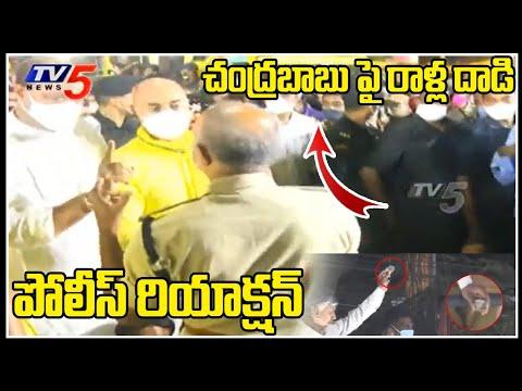 రాళ్ల దాడి పై పోలీస్ రియాక్షన్   Police Reaction - Attack on Chandrababu in Tirupati   TV5 News