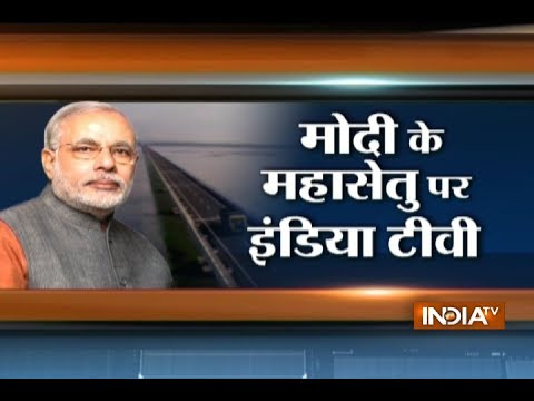 Brahmaputra ready to gift India its longest bridge, PM Modi to inaugurate it tomorrow