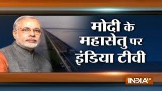 Brahmaputra ready to gift India its longest bridge, PM Modi to inaugurate it tomorrow