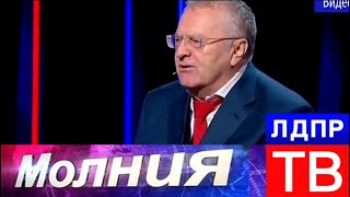 Жириновский: Президент ни разу не поднял тост за русский народ!