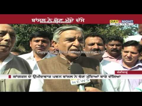 Congress Lok Sabha candidate Pawan Kumar Bansal | Chandigarh | Interview