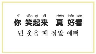 #중국노래 #넌웃을때정말예뻐 #노래로배우는중국어