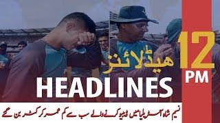 ARY News Headlines   Teenage Naseem Shah makes Test debut on Australian soil   12 PM   21 Nov 2019