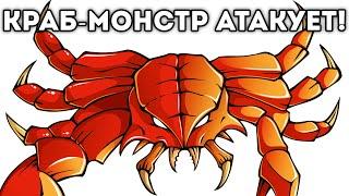 КРАБ-МОНСТР АТАКУЕТ!