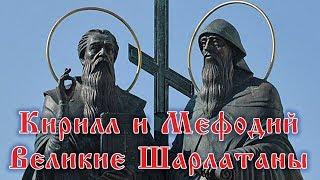 Ответ Русского Учёного Патриарху Кириллу Гундяеву(Нам пытаются навязать нелепейшую мысль, что русские - это дикари, люди 2-го сорта, не имеющие своей письменно..., 2013-12-04T16:16:13.000Z)