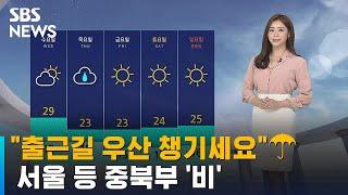 """[날씨] """"중북부 출근길 우산 챙기세요&quo…"""