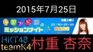 2015年7月25日「しげっこ団のミッションナイト」(出演:村重杏奈) ロ...
