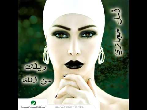 Amal Hijazi...Bakhaf   أمل حجازي...بخاف