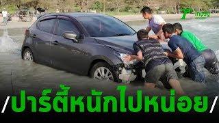 ฉลองข้ามคืน สาวเข้าเกียร์ผิด รถพุ่งลงทะเล   20-09-62   ข่าวเช้าตรู่ไทยรัฐ
