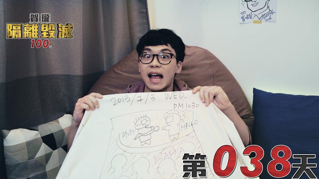 第38天:Draw My Life2 曾經的夢想是漫才演員|賀瓏隔離毀滅100天
