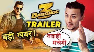 Dabangg 3 Trailer होगा इस दिन रिलीज़ | Salman Khan | Sonakshi | Saiee Manjrekar