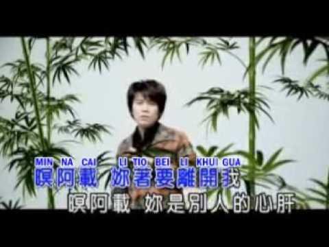 江志豐 - 明天 (Ming Tian) Hokkien
