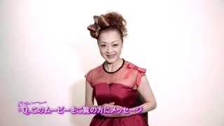 『SUPER GIFT!』出演 こだま愛さんよりコメントが届きました! 梅田芸...