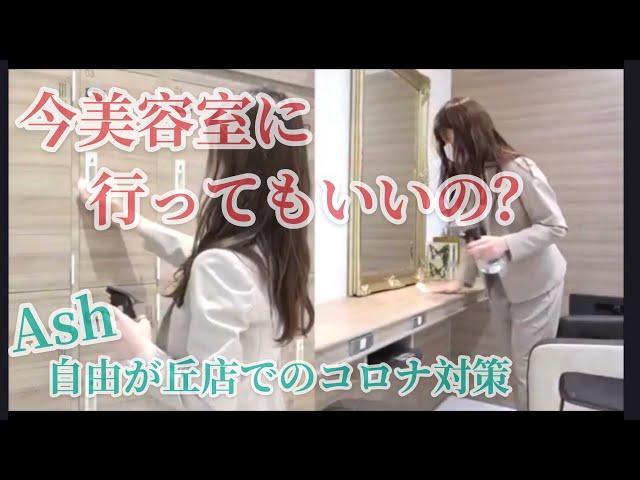 【コロナ対策】美容室での対策!Ashではここまでやってます!