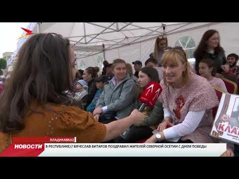 Жители Владикавказа отметили День Победы праздничными гуляньями