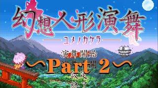 東方二次創作RPG 幻想人形演舞-ユメノカケラ-』の ゆっくり実況プレイ動...