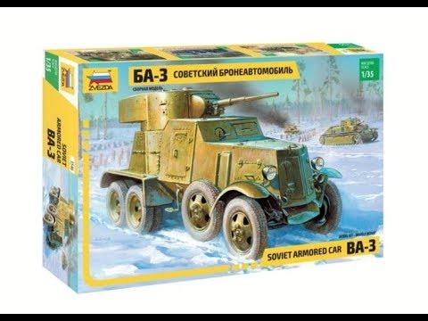 Обзор. Советский бронеавтомобиль БА-3(М).1/35 Звезда