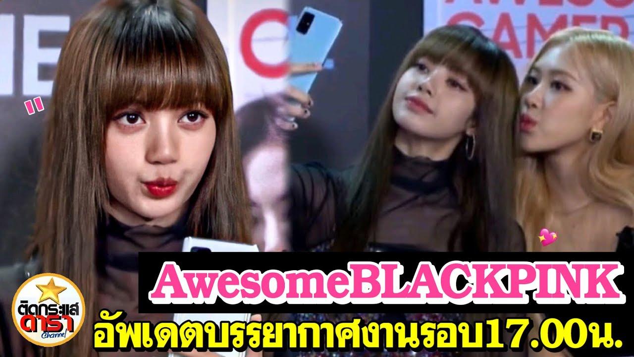 'ลิซ่า Lisa Blackpink' มาในลุคตุ๊กตาบาร์บี้ Awesome BLACKPINK รอบ 17.00 น.