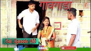 गावगाडा | भाग २०| Gavgada | Ep. 20| Marathi Web series | Nakshatra Films Production