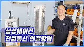삼성에어컨 전원통신 연결방법