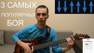 3 вида боя, которые должен знать КАЖДЫЙ гитарист