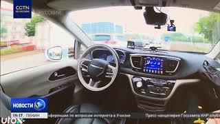 Китайские компании инвестируют в технологии автономного вождения