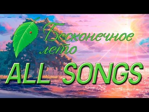Бесконечное Лето ВСЕ ПЕСНИ // Everlasting Summer ALL SONGS