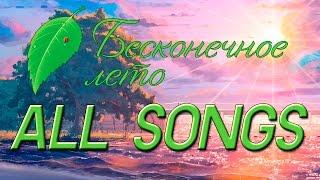 Нескінченне Літо ВСІ ПІСНІ // Everlasting Summer ALL SONGS