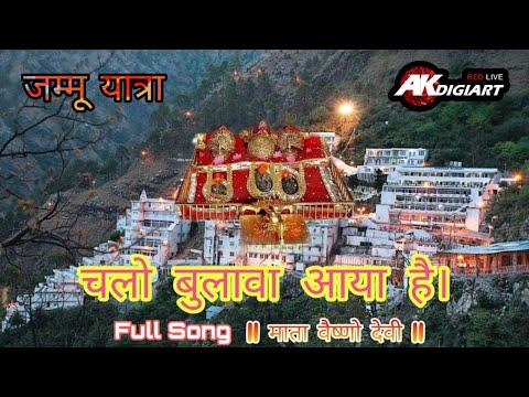 Chalo Bulawa Aayaa Hai song...(Mata Vaishnodevi) Jammu