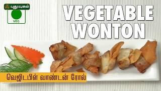 Crispy Vegetable Wontons | Puthuyugam Recipes