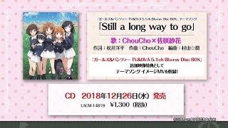 12月21日発売『ガールズ&パンツァー』TV&OVA 5.1ch Blu-ray Disc BOX ...