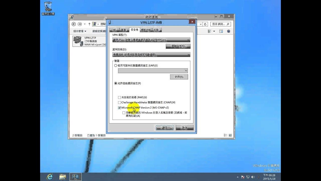 vpnforgame.net : Windows 8 如何設定 L2TP/IPSec VPN 連線教學 ! - YouTube