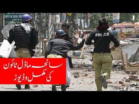 What actually happened in Model Town Lahore on 17 June 2014 - Shaan TV