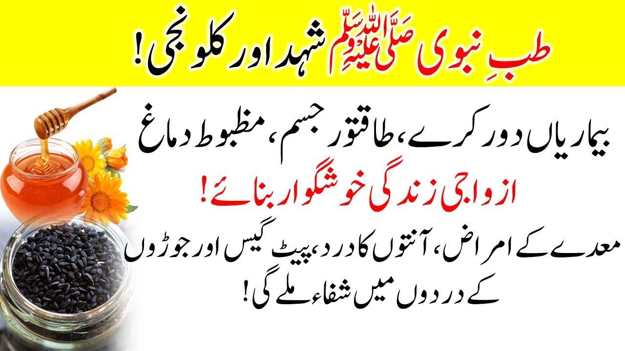 Healthy Benefits of Black Seed with Honey | Shehad aur Kalonji k Fayde In Urdu