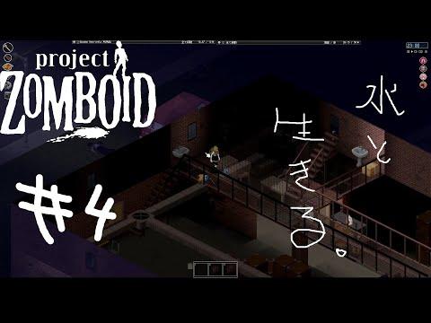 【ゲーム実況】#4 クラフトで遊びたい終末世界Build41 準備編④ 【プロジェクトゾンボイド(Project Zomboid)/Build41(ビルド41)】