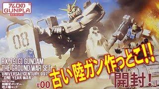 ガンプラ「HG 1/144 陸戦型ガンダム地上戦セット (RX-79[G] GUNDAM THE ...