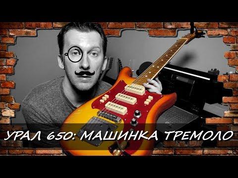 Проект GORETZ : Урал 650. Эпизод 9. Машинка тремоло
