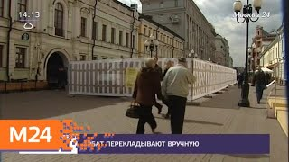 Работы по замене плитки начались на Старом Арбате - Москва 24