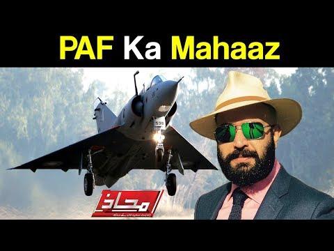 Mahaaz with Wajahat Saeed Khan | PAF ka Mahaaz | 20 September 2018 | Dunya News