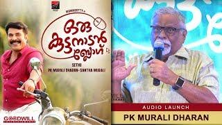 P K Muralidharan About Oru Kuttanadan Blog | Oru Kuttanadan Blog Audio Launch | Sethu | Mammootty