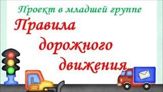 видео Обучение детей дошкольного возраста ПДД