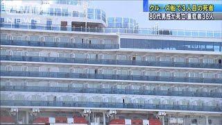 新型コロナウイルスに集団感染した横浜港のクルーズ船に乗船していた80代の日本人の男性が死亡したことが分かりました。クルーズ船での死亡者は3人目です。