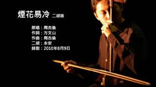 周杰倫-煙花易冷 二胡版 by 永安 Jay Chou - Fireworks Cool Easily (Erhu Cover)
