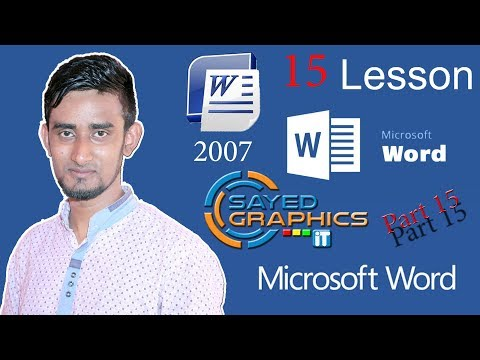 Microsoft Word 2007 MS Word tutorial in Bangla Part 15 thumbnail